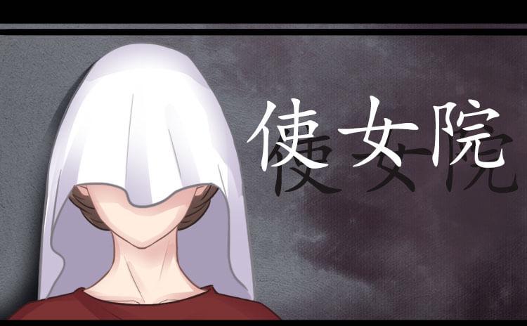《使女院》剧本杀故事背景_角色简介_凶手是谁_复盘解析