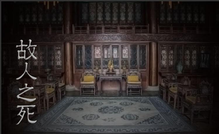 《故人之死》剧本杀资料_故事背景_角色简介_玩家点评_复盘解析