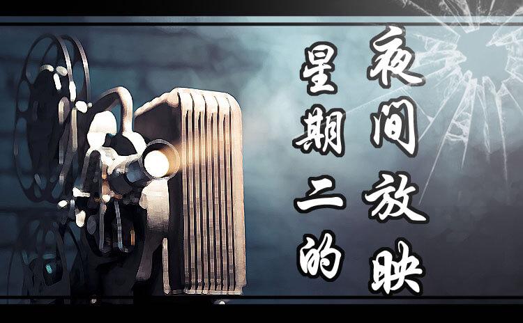 《星期二的夜间放映》剧本杀资料_故事背景_角色简介_玩家点评_复盘解析