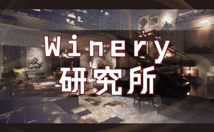 《Winery研究所》剧本杀故事背景_角色简介_凶手是谁_复盘解析