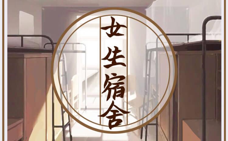 《女生宿舍》剧本杀资料_故事背景_角色简介_玩家点评_复盘解析