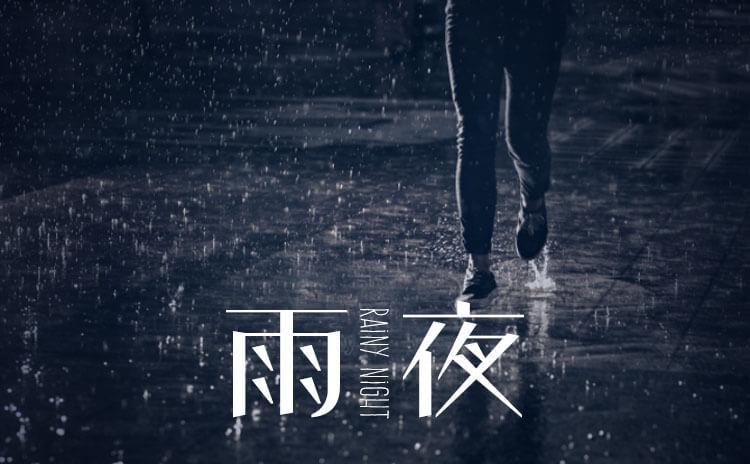 《雨夜谋杀案 》剧本杀故事背景_角色简介_凶手是谁_复盘解析