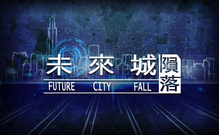 《未来城陨落》剧本杀资料_故事背景_角色简介_玩家点评_复盘解析