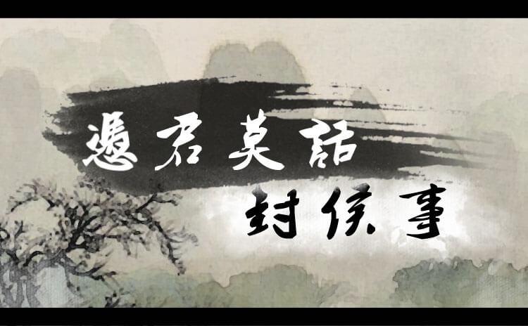 《凭君莫话封侯事》剧本杀故事背景_角色简介_凶手是谁_复盘解析