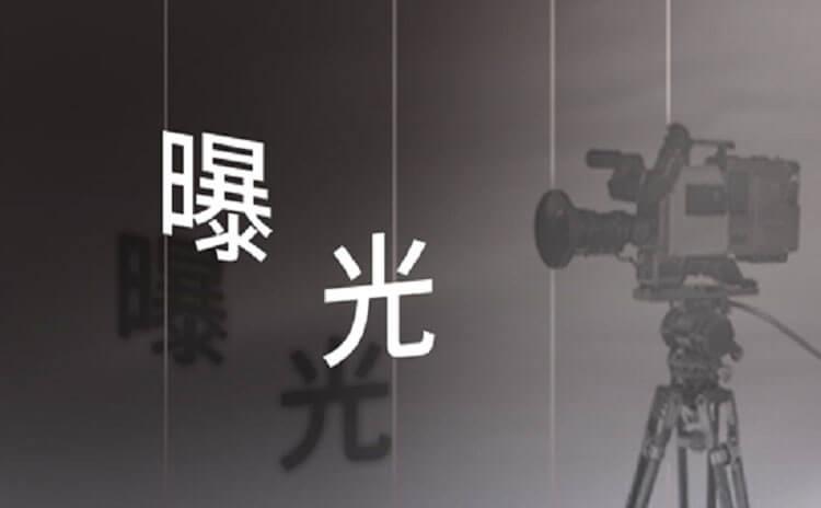 《曝光》剧本杀资料_故事背景_角色简介_玩家点评_复盘解析