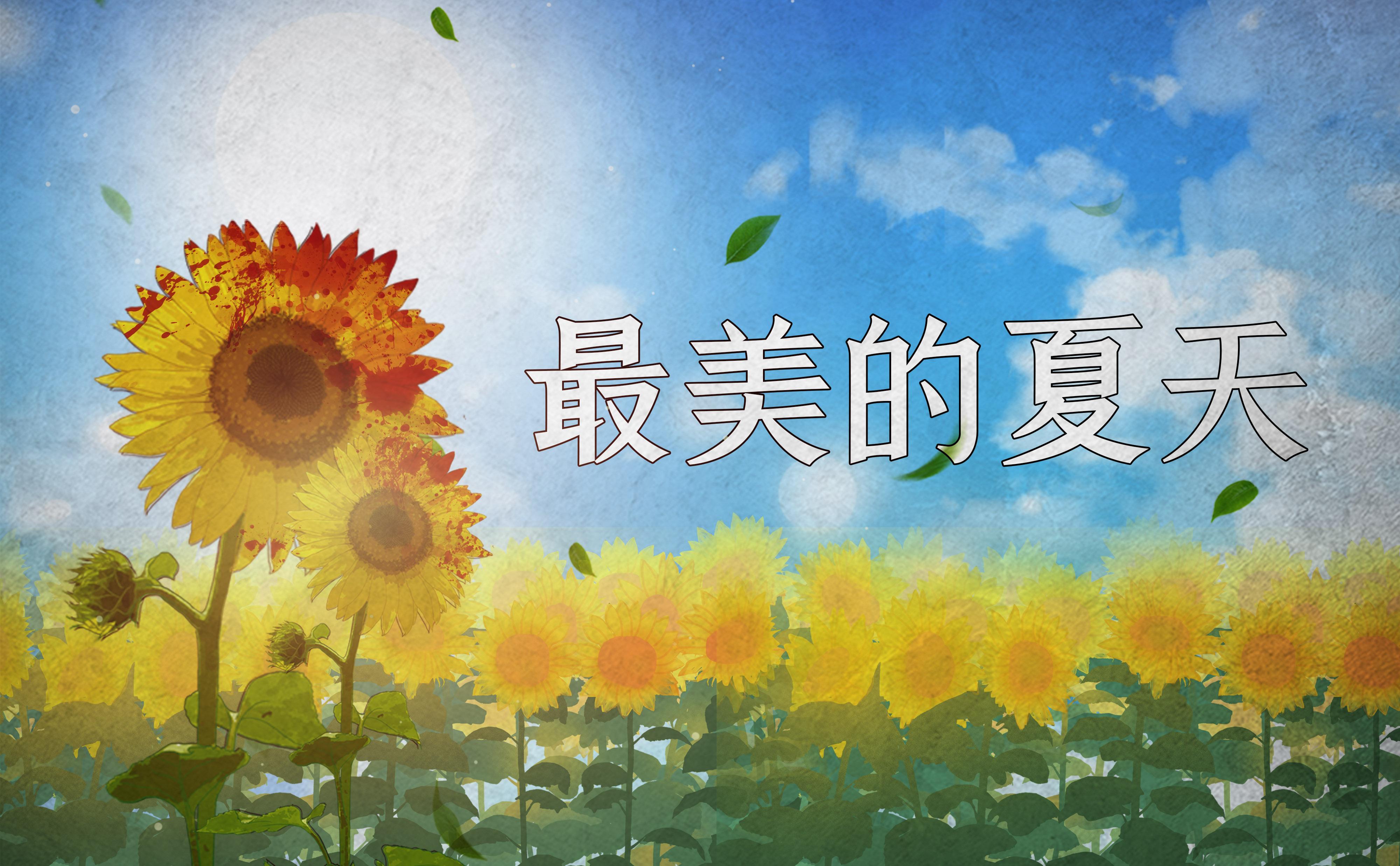 《最美的夏天》剧本杀资料_故事背景_角色简介_玩家点评_复盘解析
