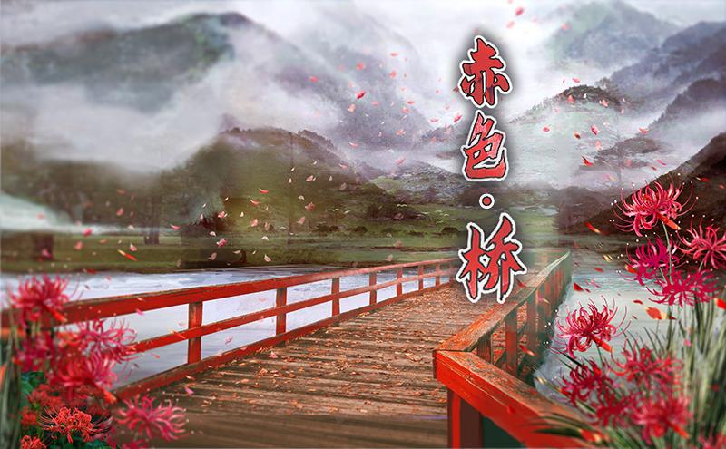《赤色·桥》剧本杀资料_故事背景_角色简介_玩家点评_复盘解析