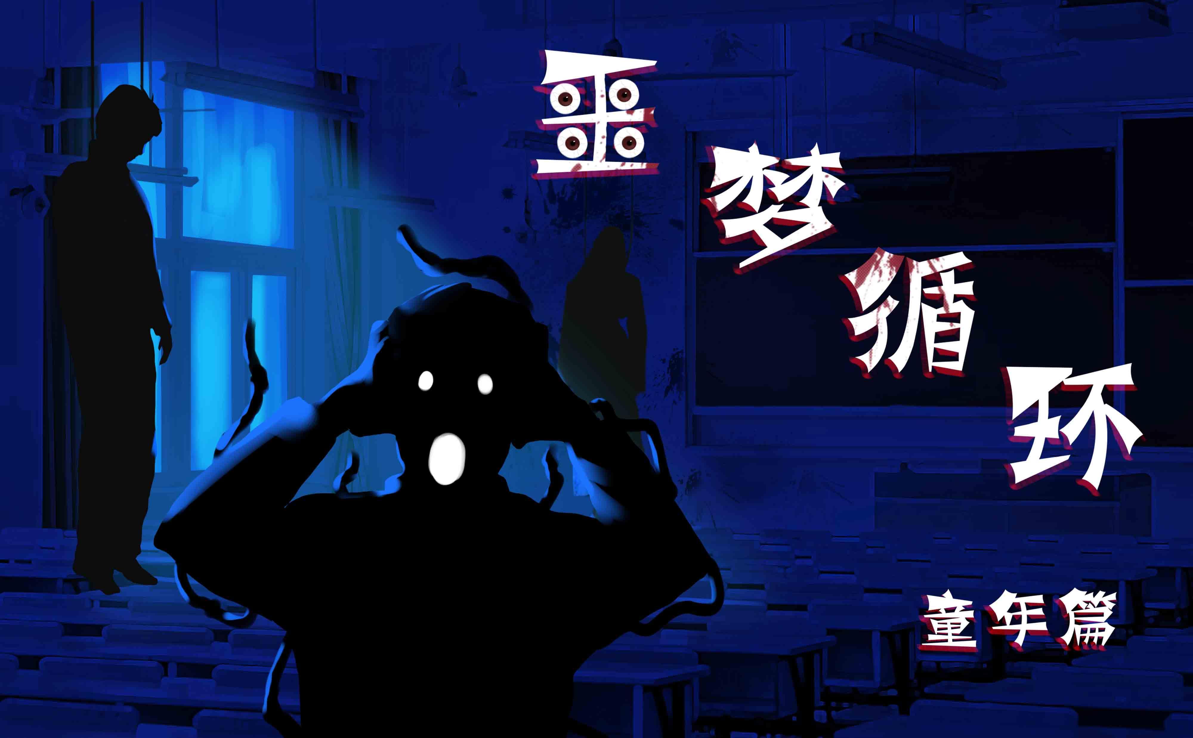 《噩梦循环——童年篇》剧本杀资料_故事背景_角色简介_玩家点评_复盘解析