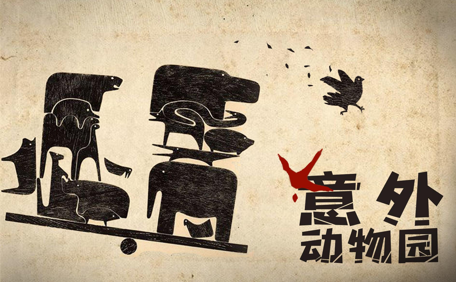 《意外动物园》剧本杀资料_故事背景_角色简介_玩家点评_复盘解析