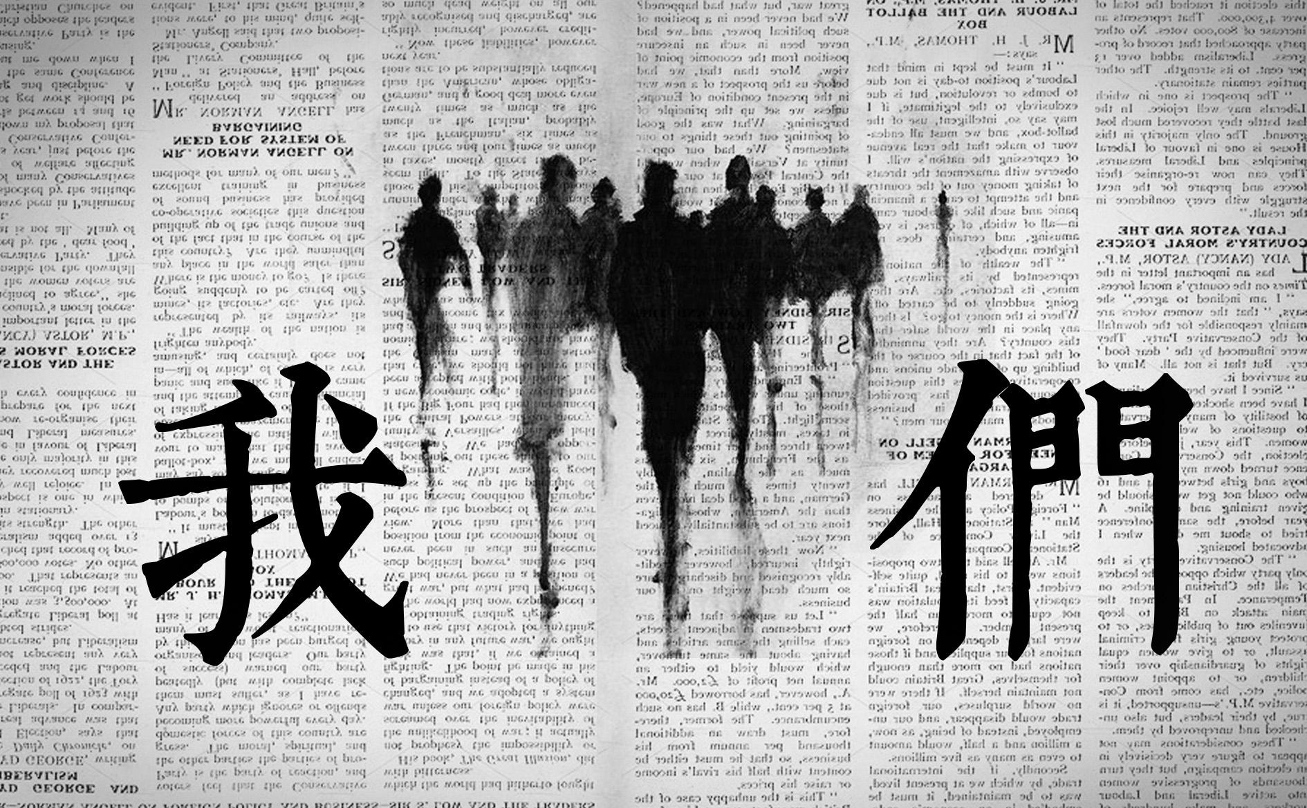 《我们》剧本杀资料_故事背景_角色简介_玩家点评_复盘解析