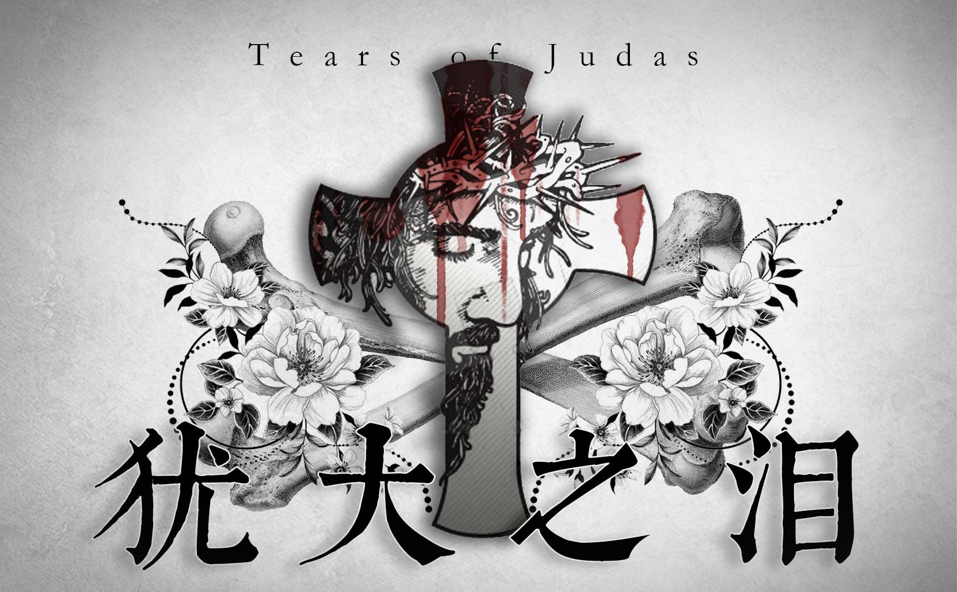 《犹大之泪》剧本杀资料_故事背景_角色简介_玩家点评_复盘解析