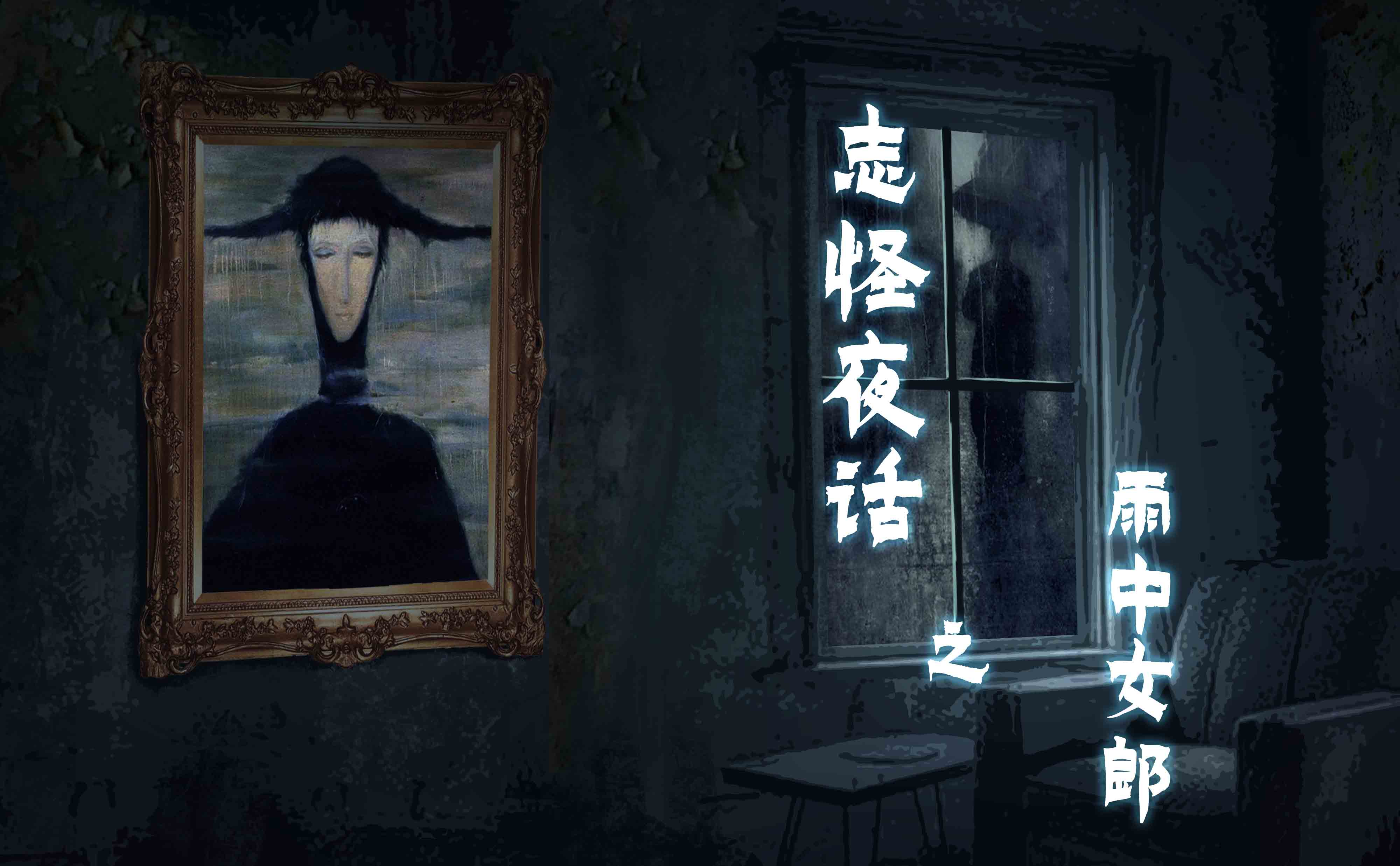 《志怪夜话之雨中女郎》剧本杀故事背景_角色简介_凶手是谁_复盘解析