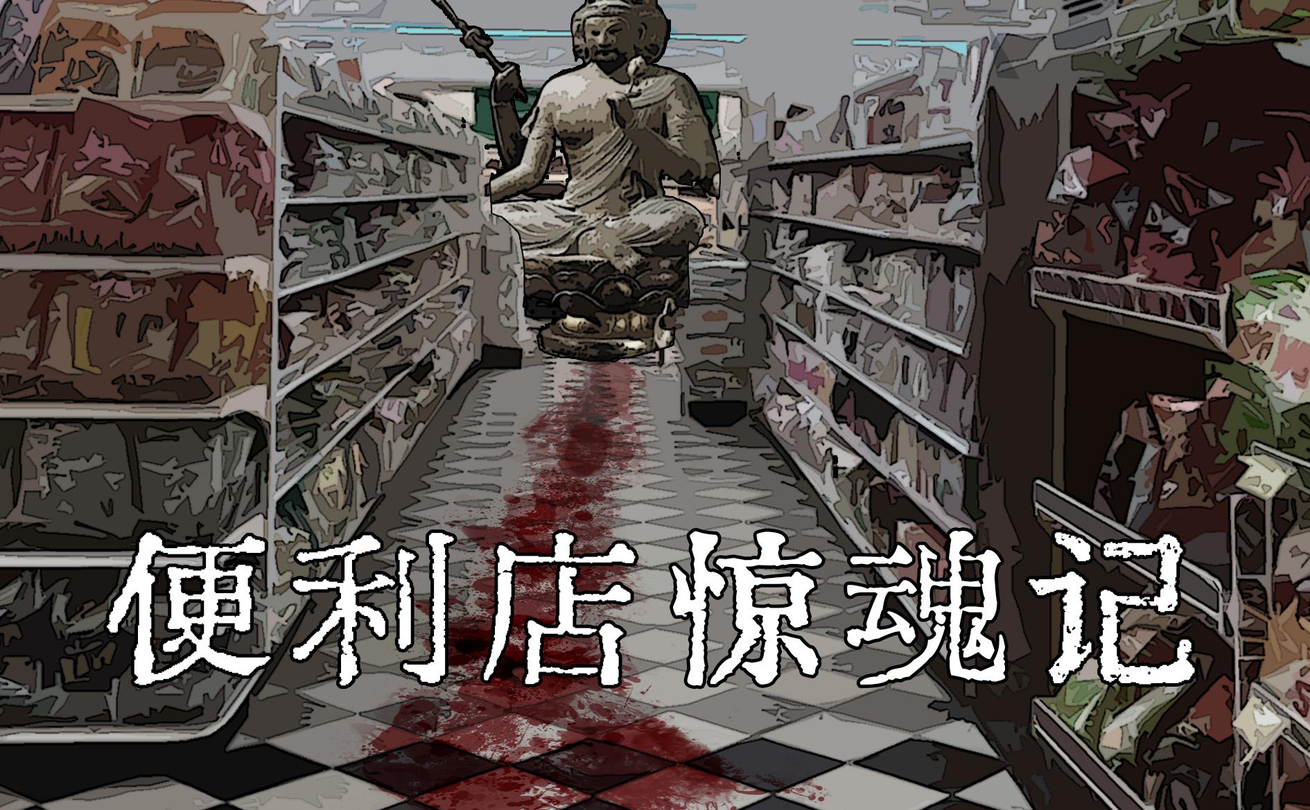 《便利店惊魂记》剧本杀故事背景_角色简介_凶手是谁_复盘解析