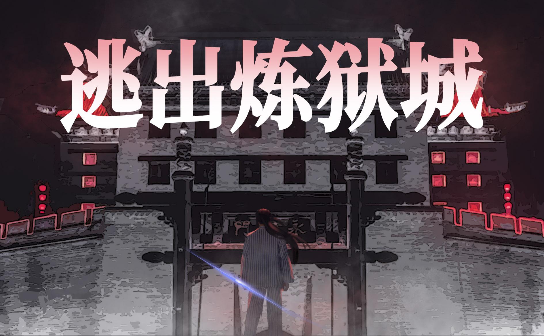 《逃出炼狱城》剧本杀故事背景_角色简介_凶手是谁_复盘解析